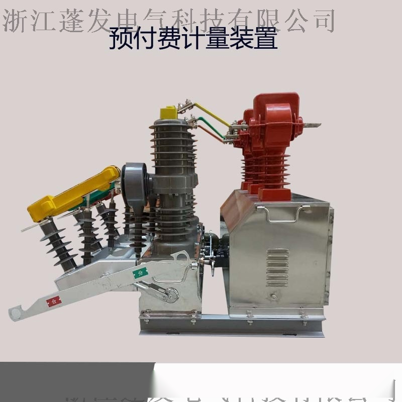 預付費計量裝置 zw32計量開關 一體化 蓬發電氣800145152