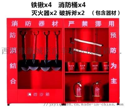 咸阳哪里有卖灭火器消防器材13772489292802653085