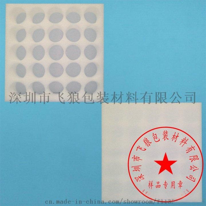 珍珠棉00100S83043