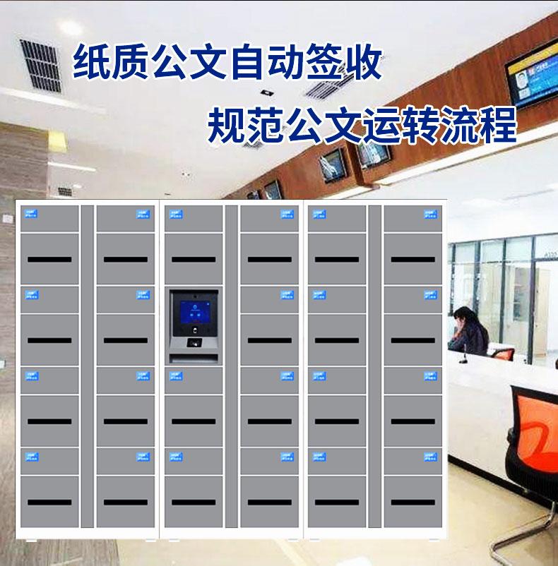 智能文件交换箱_05.jpg