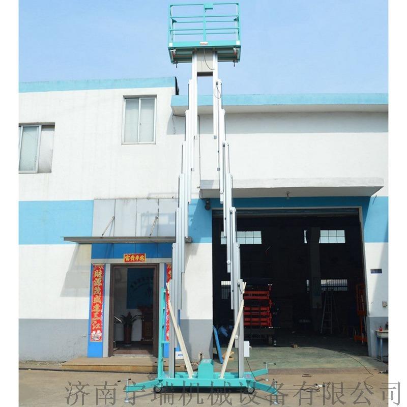 生产铝合金升降机 液压升降货梯 租赁铝合金升降机119575482