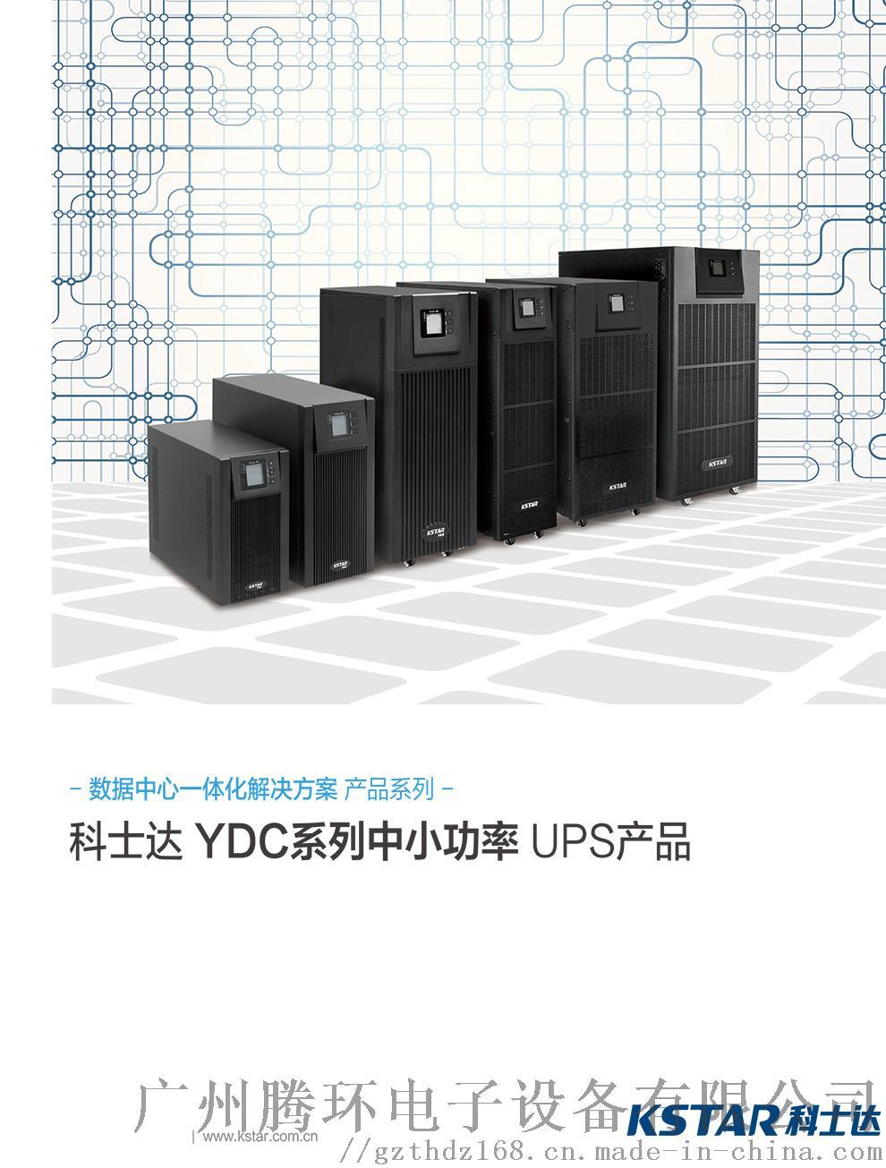 科士達UPS電源YDC9300系列三進單出10K127098275