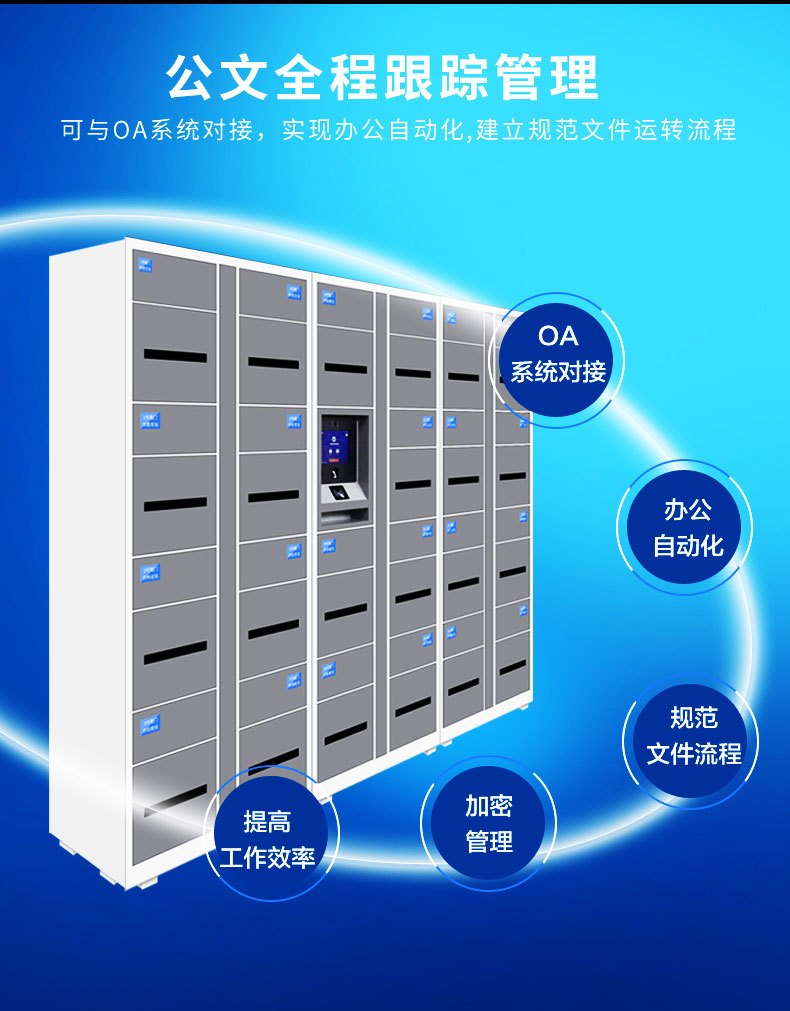 智能文件交换箱_03.jpg