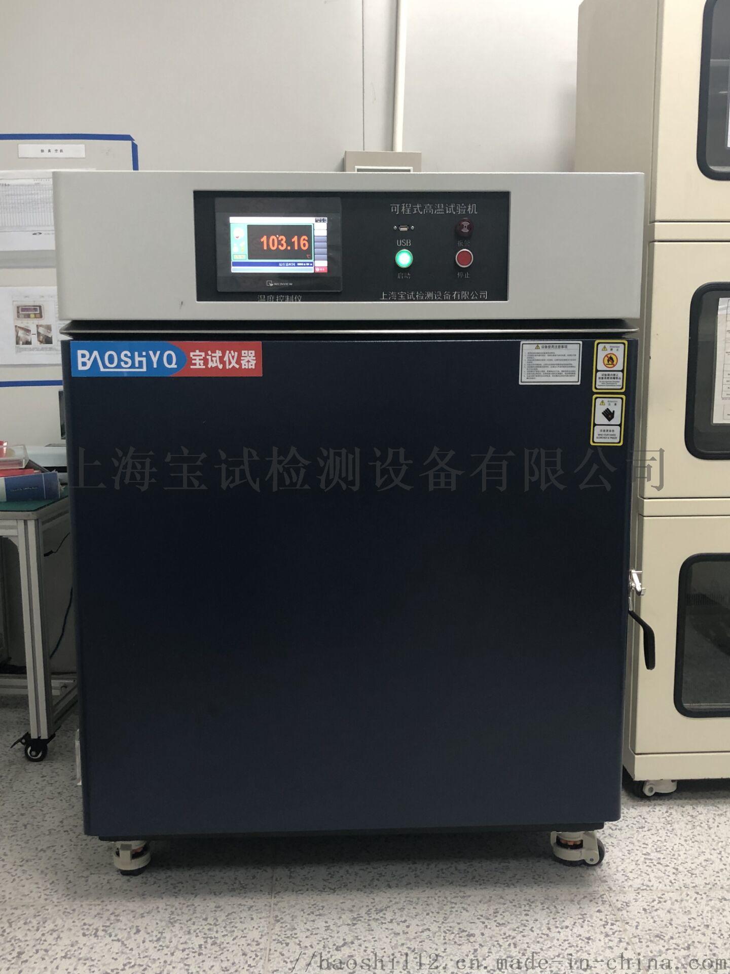 高溫老化試驗機生產廠家867490005