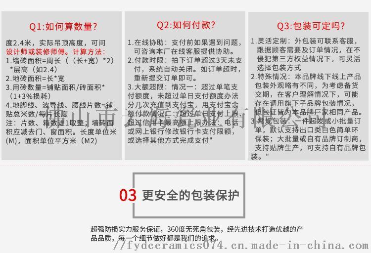 通用详情页--发源地陶瓷_09.jpg