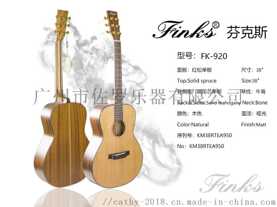 FinksFK-920.jpg
