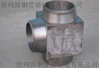 锻制三通、A105锻造三通沧州恩钢现货销售139776155