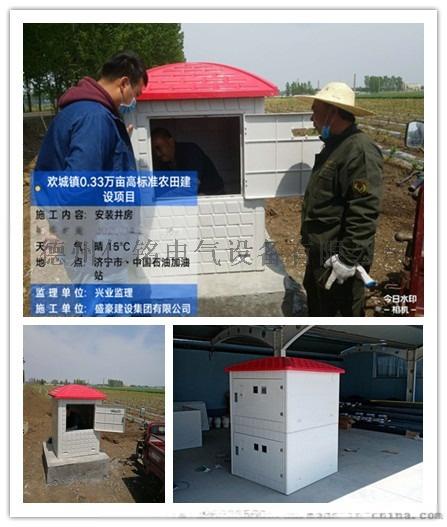河南玻璃钢井房 SMC模压防盗智能机井房生产厂家917778545