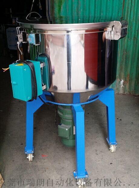 瑞朗RLMV-50 ,塑料立式搅拌机90811075