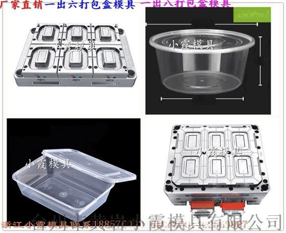 一次性塑料打包盒模具厂家 (34).jpg