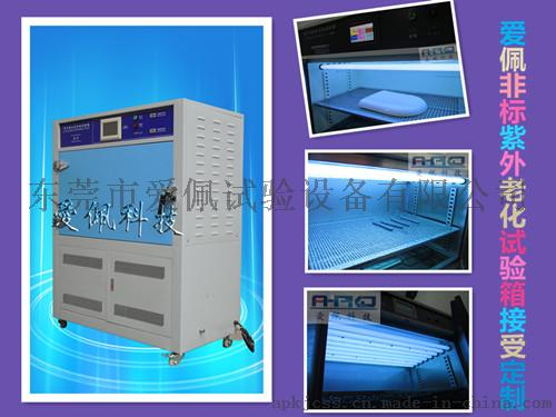 爱佩科技 AP-UV UV灯强度试验箱774674205