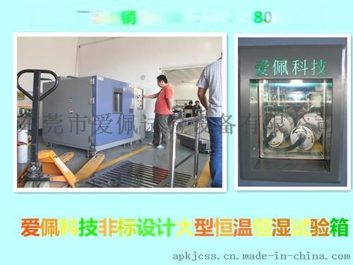 智能高低温湿热试验箱63706665