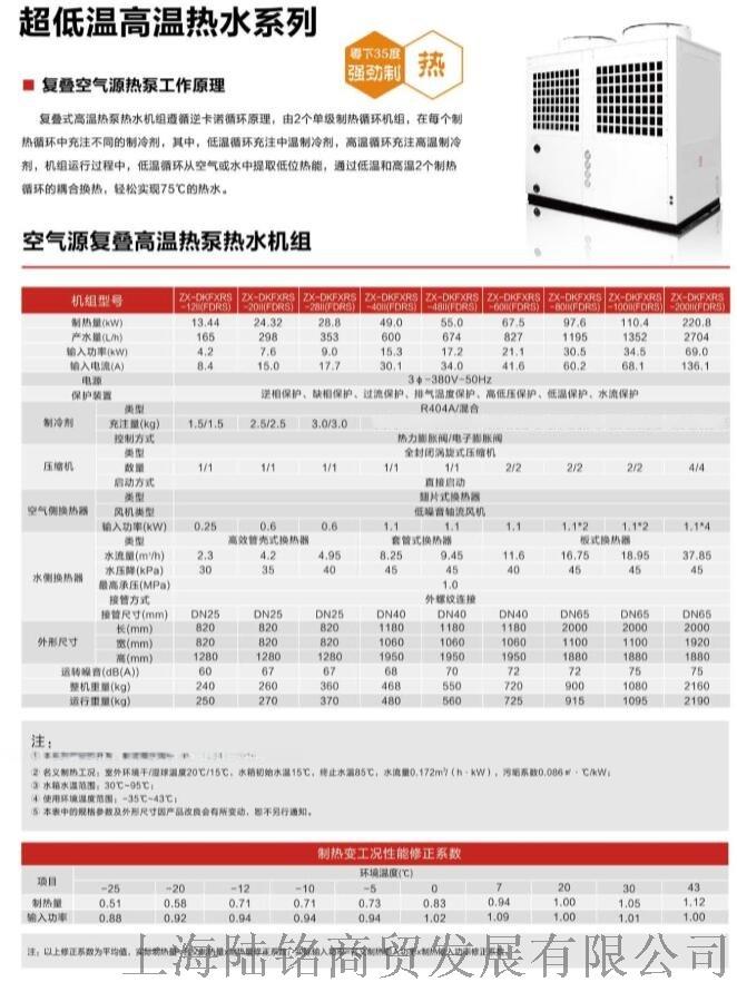 高温机产品介绍3.jpg