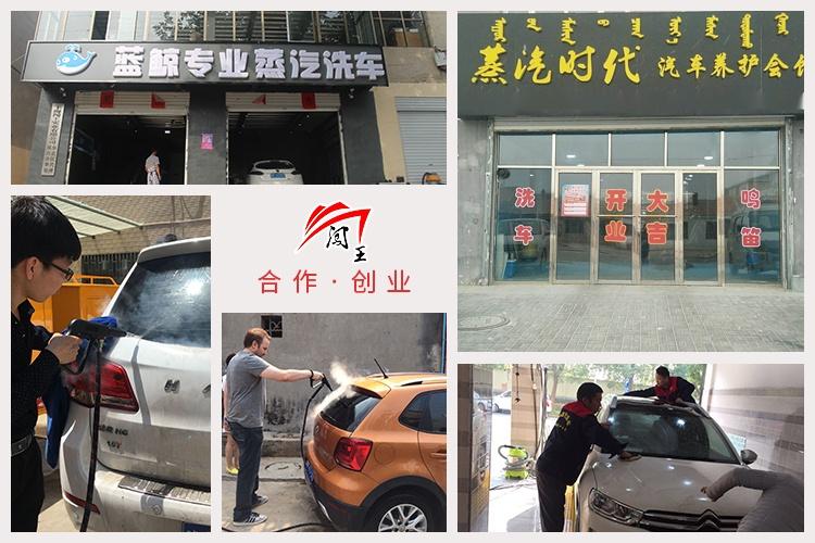 上海闯王高温高压蒸汽清洗机 蒸汽洗车打蜡一体机64373225