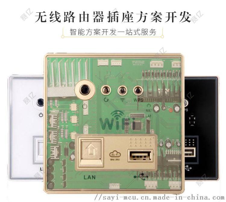 無線路由器插座方案開發_01.jpg