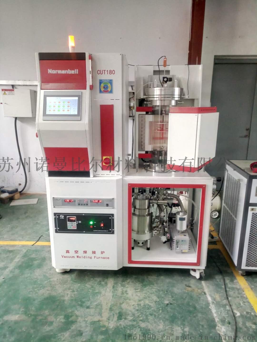 专业生产钢、钢合金刀具真空焊接炉/机66083845