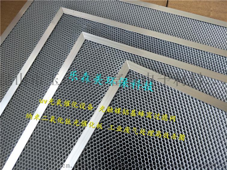 光觸媒催化板 (19)
