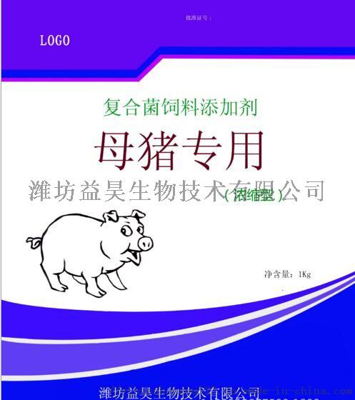 诚招育肥猪复合菌代理 猪用饲料添加剂诚招各地区代理64786552