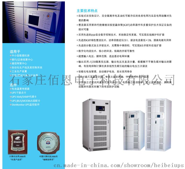 深圳山特C10KS大容量10KVA机头39772132