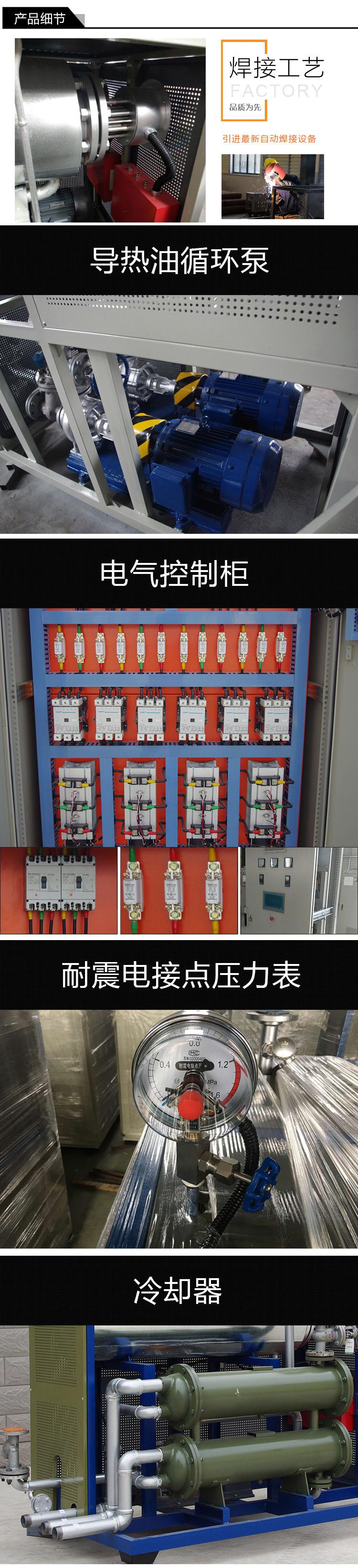 江苏瑞源厂家供应医药行业反应釜加热电加热导热油炉79014205