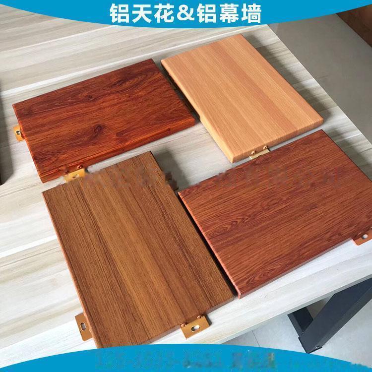 2毫米厚木纹铝板 仿古风格木纹面铝单板 木纹铝天花厂家批发65353755
