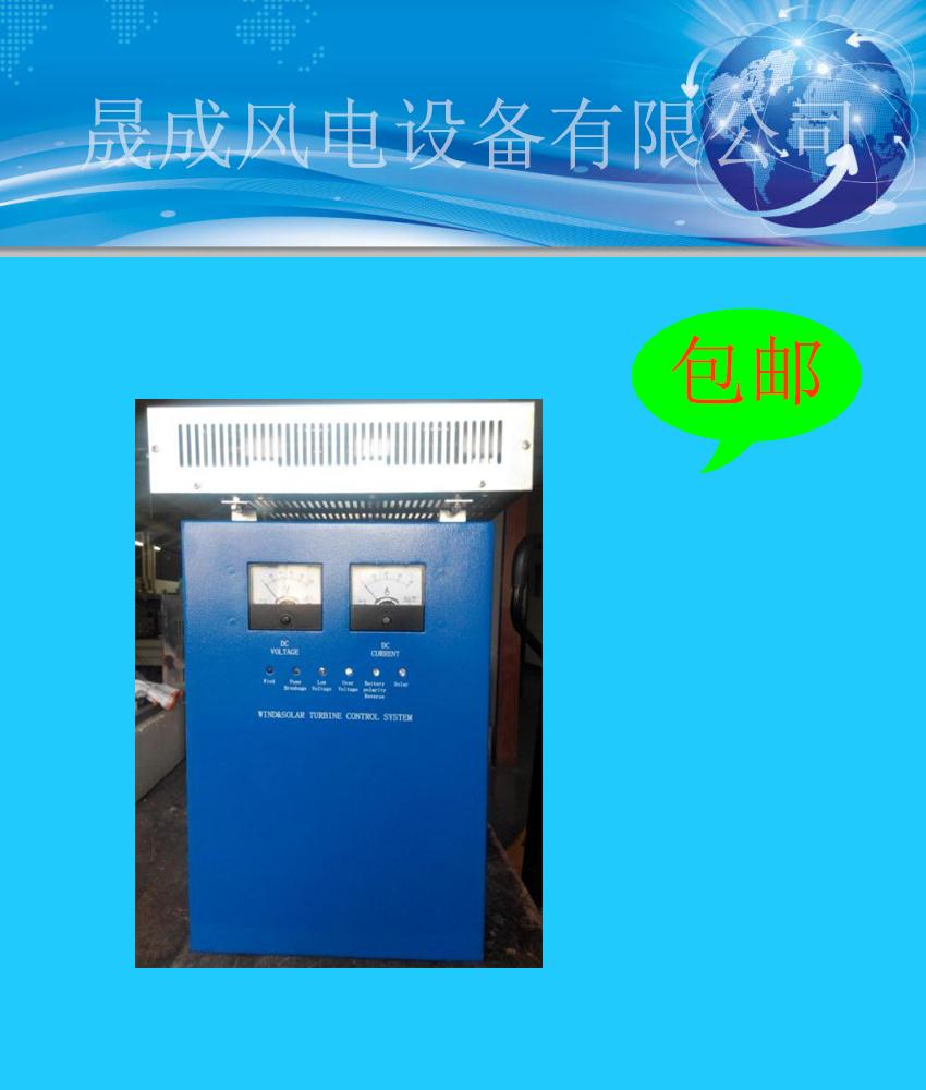 晟成專供 2千瓦風光互補監控系統 型號齊全31042692