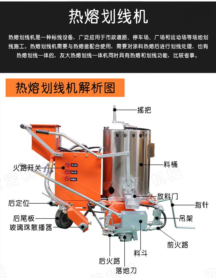 道路热熔划线机 热熔道路划线机 自驾式热熔划线机110125832