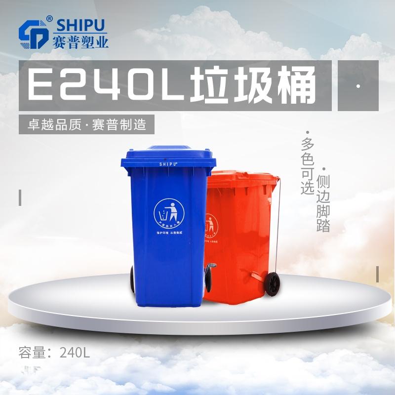 E240L垃圾桶.jpg