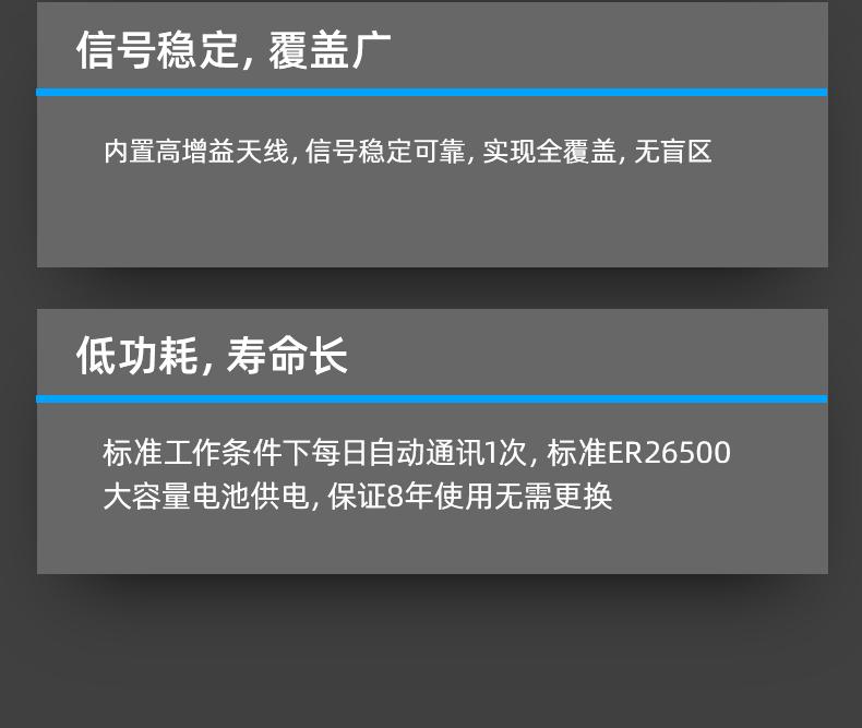 捷先小口径-NB-IoT-PC端_27.jpg