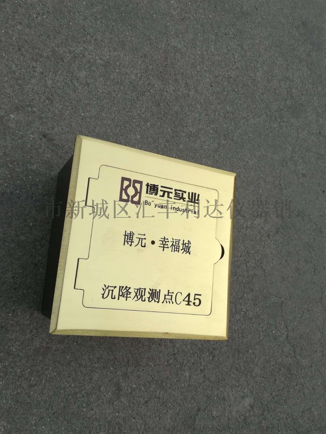 西安沉降观测盒沉降观测钉13659259282109475535