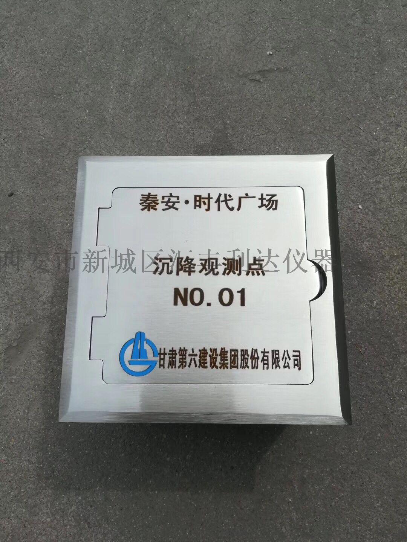 西安沉降观测盒沉降观测钉13659259282109475545