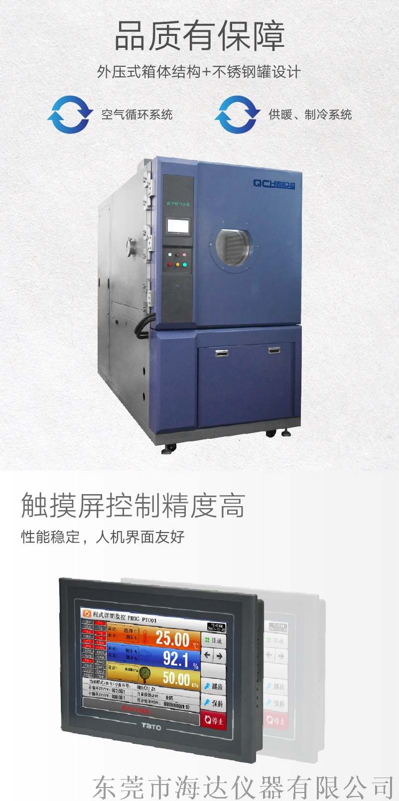 HD-E714高空低气压试验机 (3).jpg