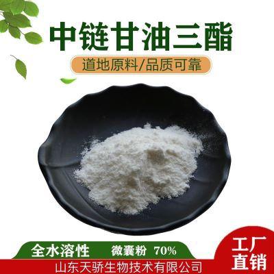 中链甘油三酸脂  MCT粉  粉末油脂126993682