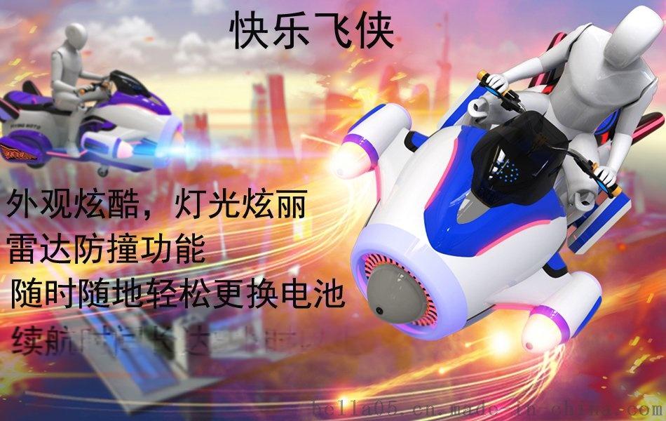快乐飞侠-bannar-2