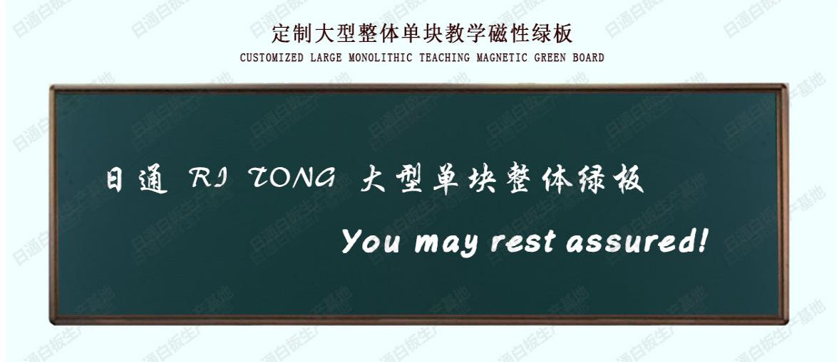 日通牌学校用黑板绿板平面挂墙写字板生产厂家定做83890135