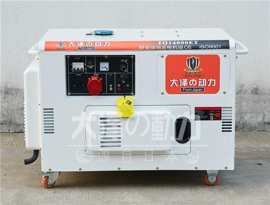 10kw静音柴油发电机 (5).jpg