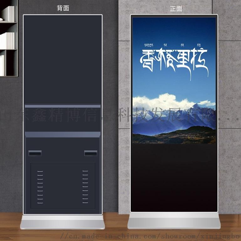 鑫精博落地式网络版广告机815905852