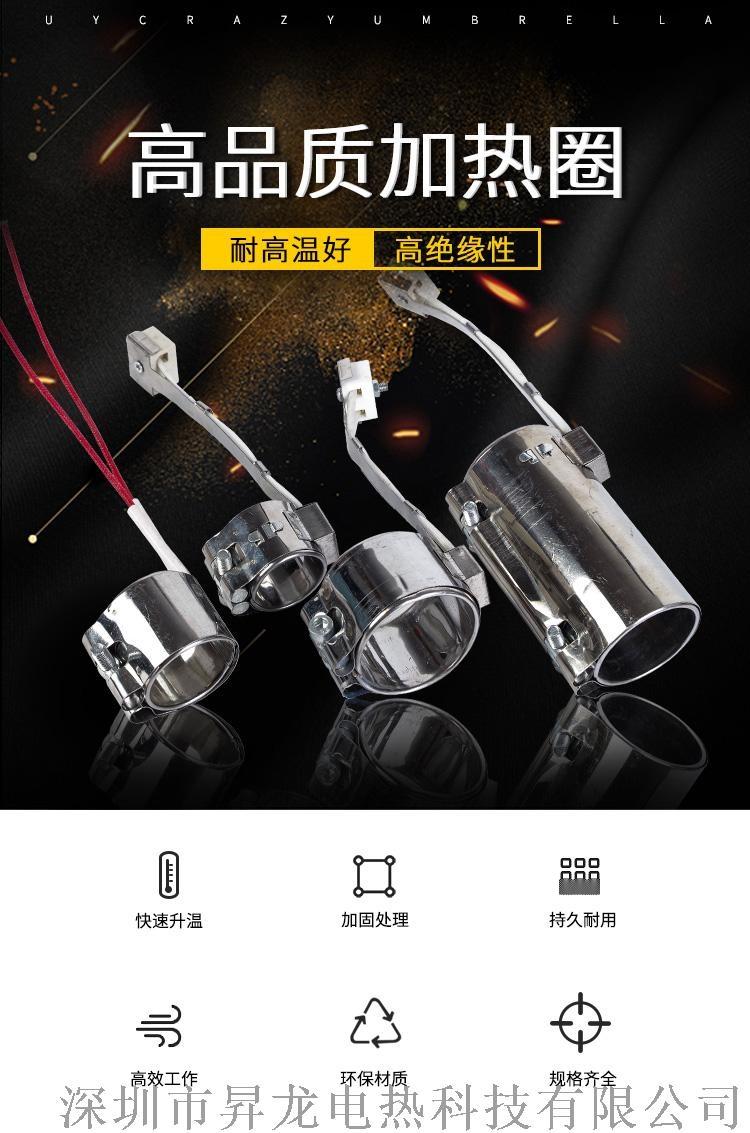 加熱圈220v注塑機射嘴陶瓷電發熱圈131203435