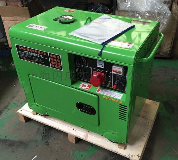 10KW柴油发电机 工厂野外发电  142675655