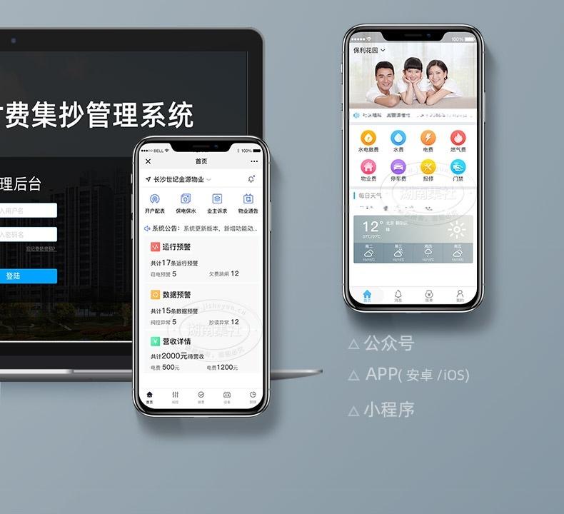青岛积成-NB-IoT-PC.12_11.jpg