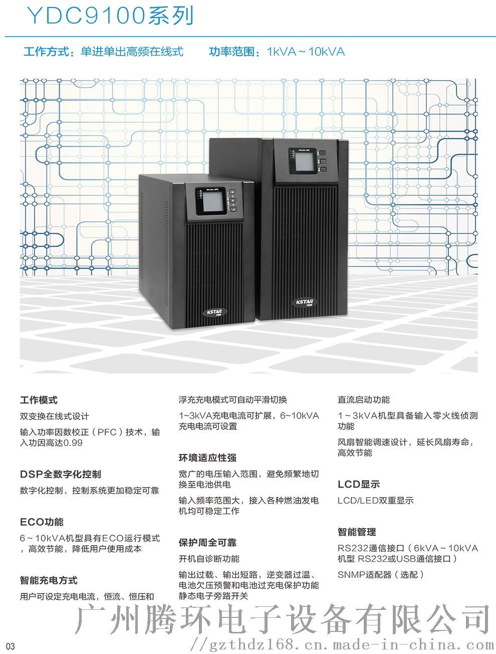 科士达UPS电源YDC9100系列2KVA主机127031295