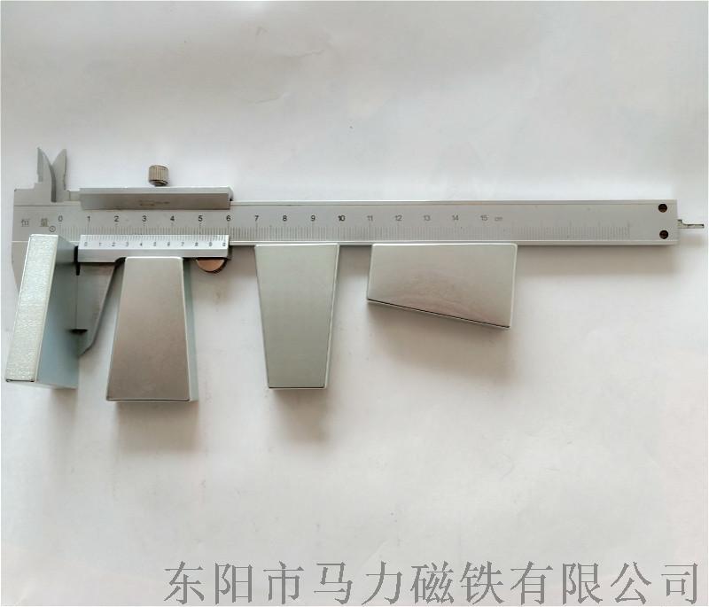 钕铁硼强力磁钢 / 异形磁铁定做 / 梯形磁铁832351135