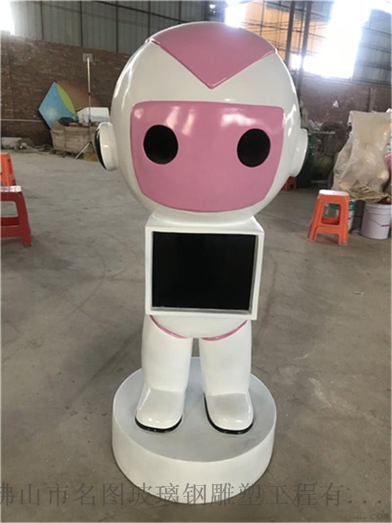 定制佛山玻璃钢机器人外壳雕塑模型 厂家联系方式110080485