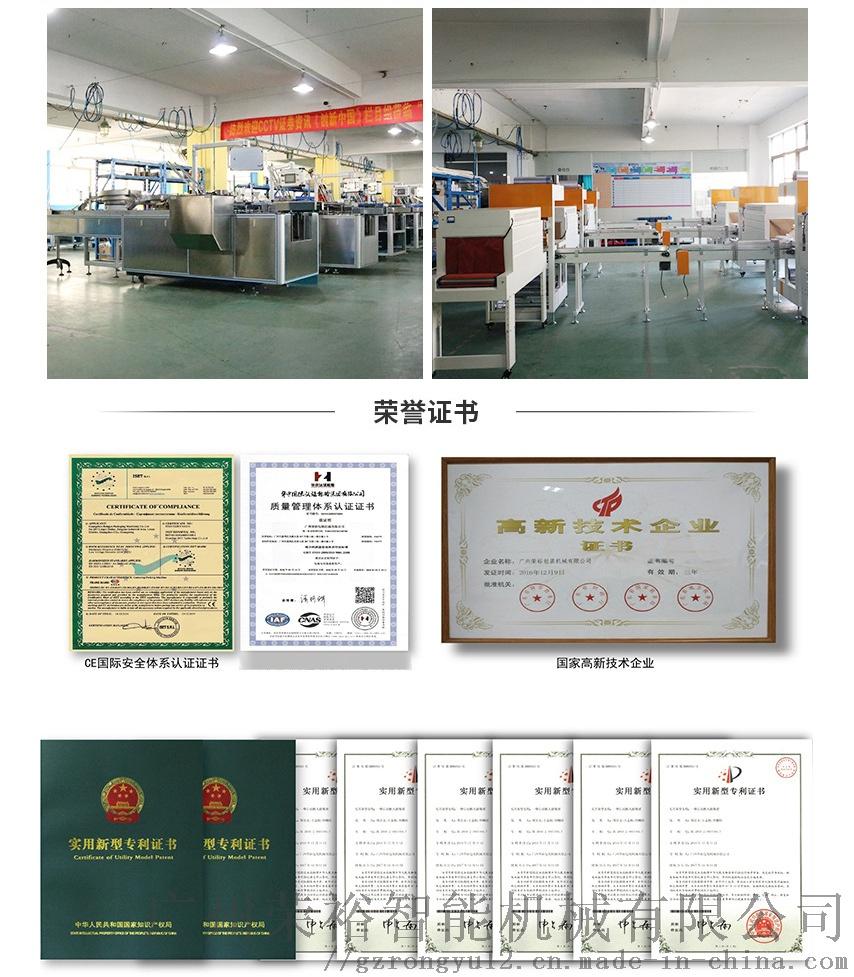 面膜机面膜装盒机 内托说明书广州自动化机械厂家99039815