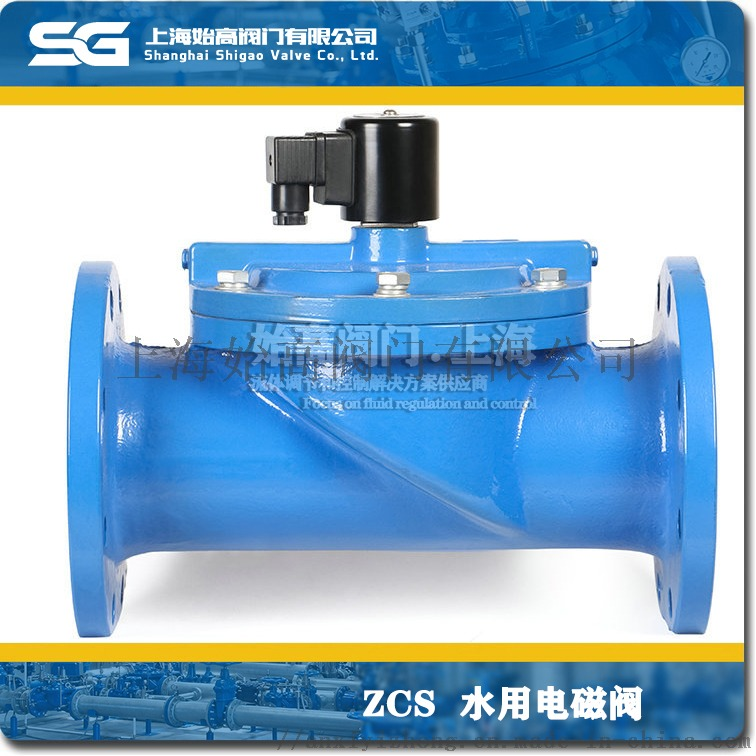 ZCS铸铁水用电磁阀2.jpg