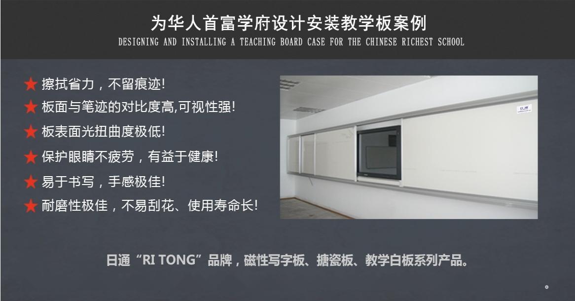 深圳日通搪瓷白板生產廠家84061055