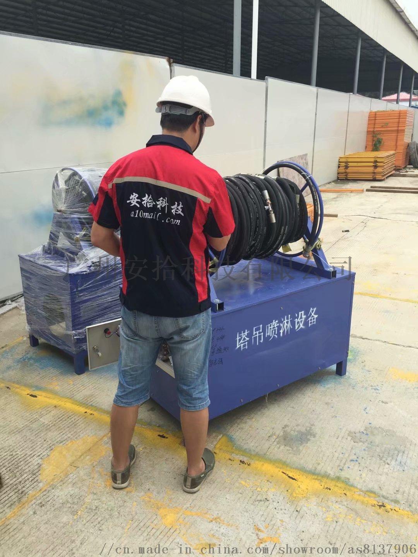 珠海工地塔吊喷淋厂家 高空降尘喷淋设备801908005