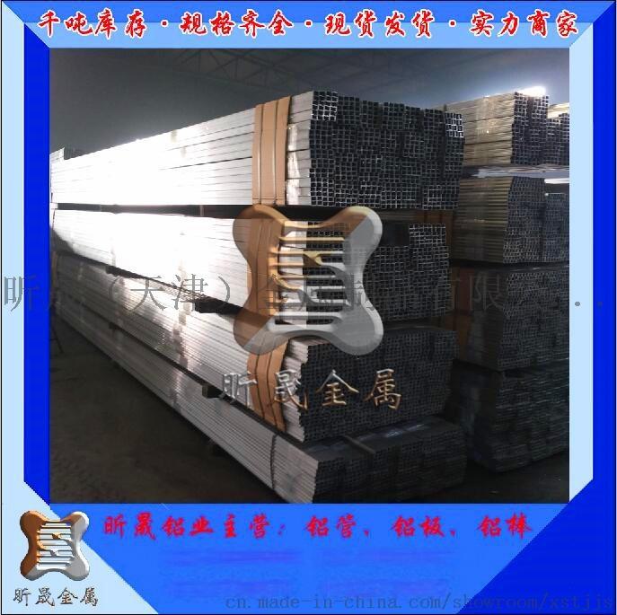 昕晟铝业6063铝合金管745238272