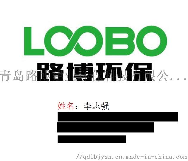 LB-FC路博  手持式智能粉尘检测仪LB-FC777060992