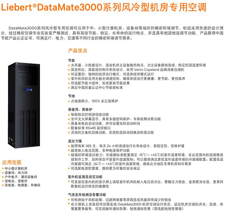 艾默生维谛EME3000系列参数-2.jpg